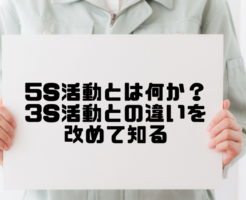 5S活動とは何か?3S活動との違いを改めて知る