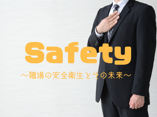 3S活動がつくる職場の安全衛生とその未来